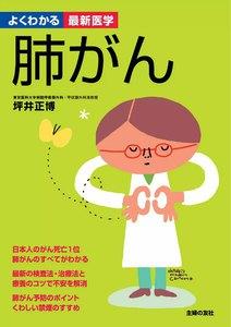 肺がん(よくわかる最新医学) 電子書籍版