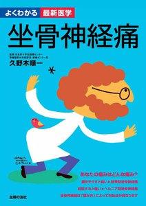 坐骨神経痛(よくわかる最新医学) 電子書籍版