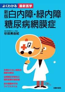 新版 白内障・緑内障・糖尿病網膜症(よくわかる最新医学) 電子書籍版
