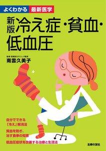 新版 冷え症・貧血・低血圧(よくわかる最新医学) 電子書籍版