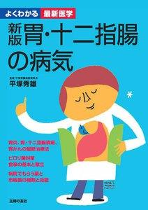 新版 胃・十二指腸の病気(よくわかる最新医学) 電子書籍版