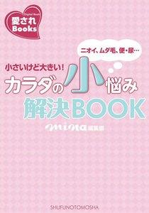 カラダの小悩み解決BOOK 電子書籍版