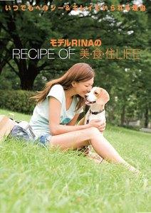 モデルRINAのRECIPE OF 美・食・住LIFE 電子書籍版