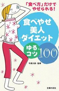 食べやせ美人ダイエット ゆるコツ100 電子書籍版