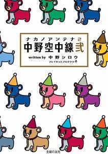 中野空中線弐(ナカノアンテナ・2) 電子書籍版