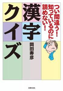 つい間違う!知っているのに読めない!漢字クイズ