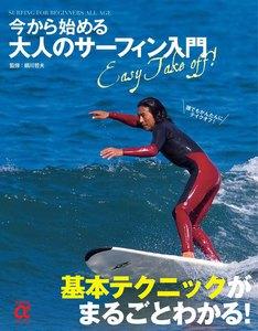 今から始める大人のサーフィン入門 電子書籍版