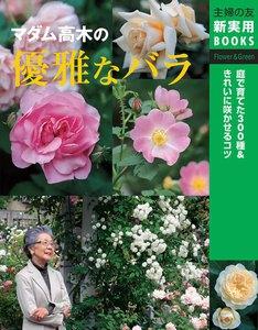 マダム高木の優雅なバラ 電子書籍版