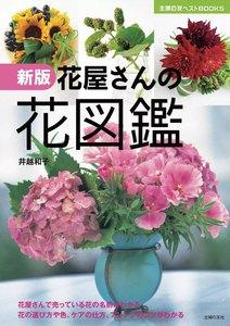 新版 花屋さんの花図鑑 電子書籍版