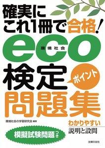 eco(環境社会)検定ポイント問題集 電子書籍版