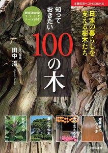 知っておきたい100の木 電子書籍版