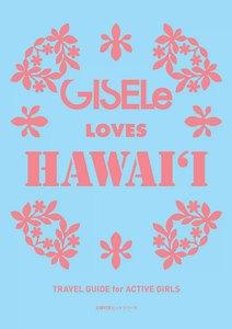 GISELe LOVES HAWAI'I 電子書籍版