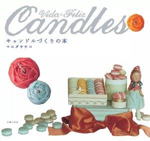 Vida=Feliz キャンドルづくりの本 電子書籍版