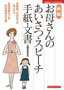 新版 お母さんのあいさつ・スピーチ・手紙・文書 電子書籍版