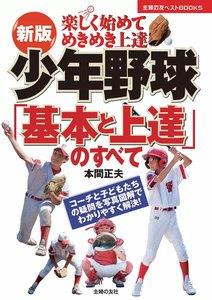新版 少年野球「基本と上達」のすべて 電子書籍版