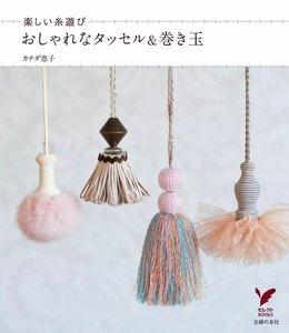 楽しい糸遊び おしゃれなタッセル&巻き玉