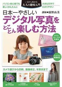 日本一やさしいデジタル写真をとことん楽しむ方法 電子書籍版