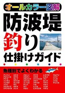 防波堤釣り仕掛けガイド オールカラー図解 電子書籍版