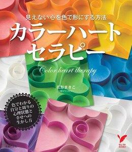 見えない心を色で形にする方法 カラーハート・セラピー