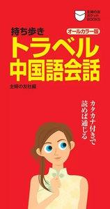 持ち歩き トラベル中国語会話 電子書籍版