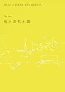東京空気公園 電子書籍版