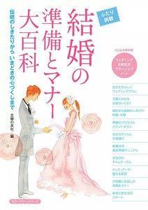 結婚式の準備とマナー大百科