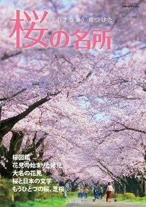 桜の名所 電子書籍版