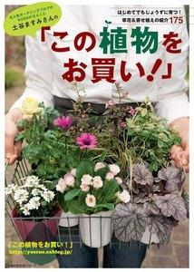 土谷ますみさんの「この植物をお買い!」 電子書籍版
