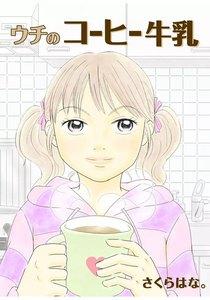 ウチのコーヒー牛乳