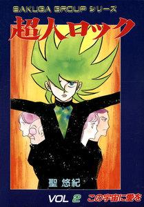 超人ロック (2) 電子書籍版