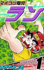 マイコン電児ラン (1) 電子書籍版