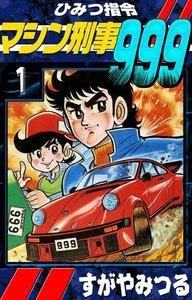 ひみつ指令マシン刑事999 (1) 電子書籍版