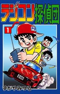 ラジコン探偵団 (1) 電子書籍版