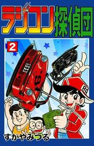 ラジコン探偵団 (2) 電子書籍版