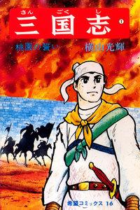 表紙『三国志 (1)』 - 漫画