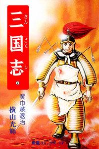 表紙『三国志 (2)』 - 漫画