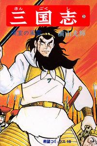 表紙『三国志 (3)』 - 漫画