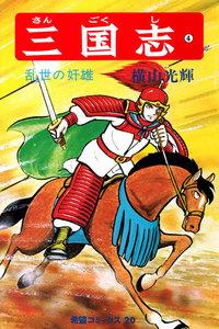 表紙『三国志 (4)』 - 漫画