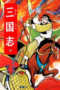 表紙『三国志 (5)』 - 漫画