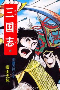 表紙『三国志 (6)』 - 漫画