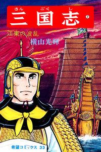 表紙『三国志 (7)』 - 漫画