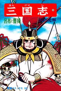表紙『三国志 (8)』 - 漫画