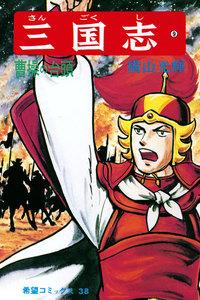 表紙『三国志 (9)』 - 漫画
