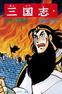 表紙『三国志 (10)』 - 漫画