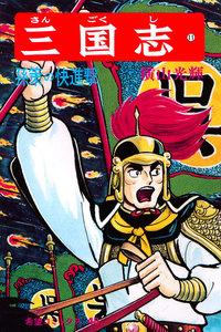 表紙『三国志 (11)』 - 漫画