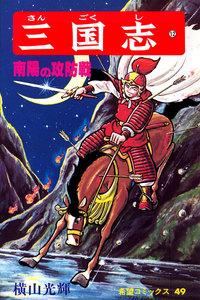 表紙『三国志 (12)』 - 漫画