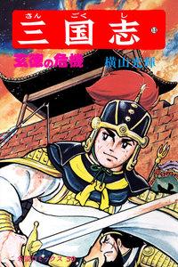 表紙『三国志 (13)』 - 漫画