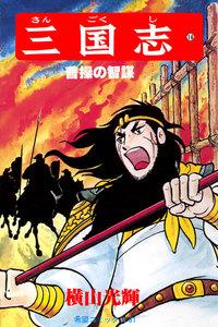 表紙『三国志 (16)』 - 漫画