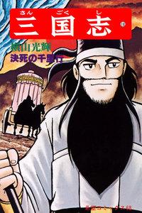表紙『三国志 (18)』 - 漫画
