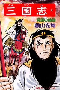 表紙『三国志 (19)』 - 漫画